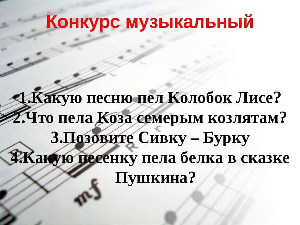 Конкурс музыкальный Какую песню пел Колобок Лисе? Что пела Коза семерым козля...