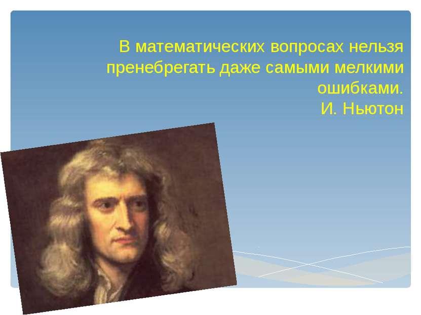 В математических вопросах нельзя пренебрегать даже самымимелкими ошибками. И...