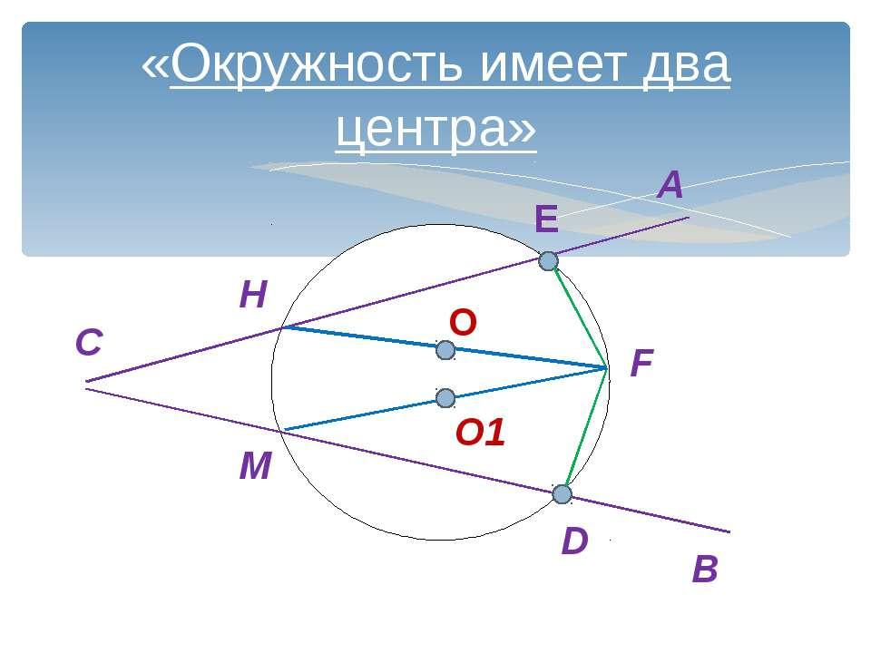 «Окружность имеет два центра» A B C Е D F H М О О1