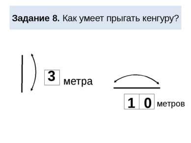 Задание 8. Как умеет прыгать кенгуру? метра метров 3 1 0