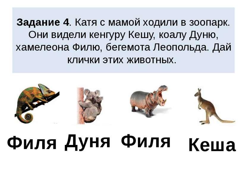 Задание 4. Катя с мамой ходили в зоопарк. Они видели кенгуру Кешу, коалу Дуню...