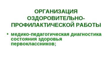 ОРГАНИЗАЦИЯ ОЗДОРОВИТЕЛЬНО-ПРОФИЛАКТИЧЕСКОЙ РАБОТЫ медико-педагогическая диаг...