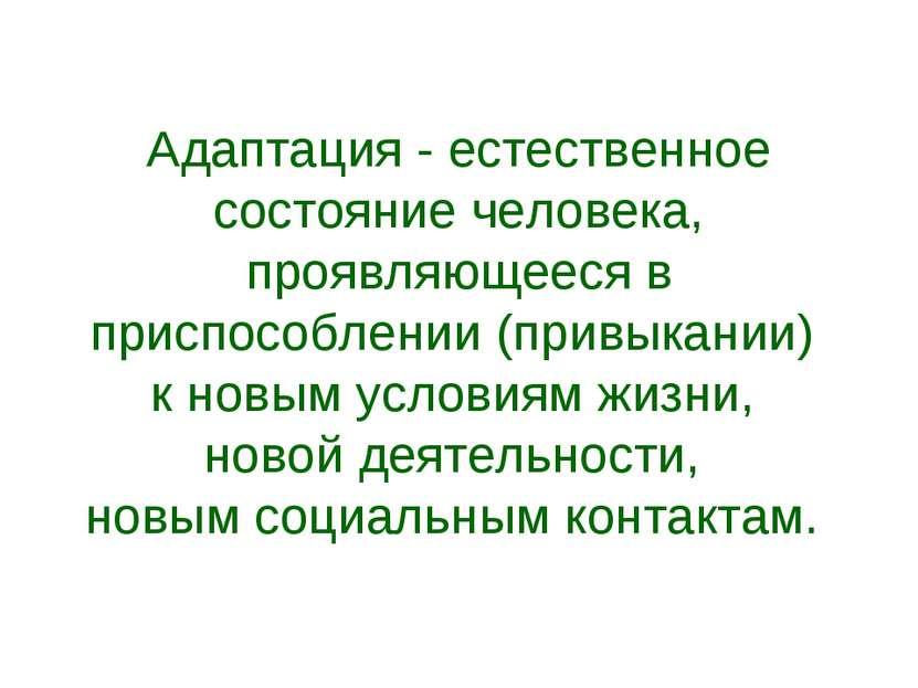 Адаптация - естественное состояние человека, проявляющееся в приспособлении (...
