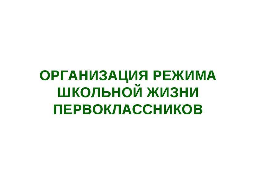 ОРГАНИЗАЦИЯ РЕЖИМА ШКОЛЬНОЙ ЖИЗНИ ПЕРВОКЛАССНИКОВ