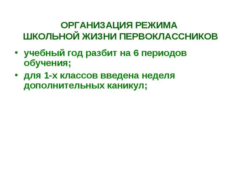 ОРГАНИЗАЦИЯ РЕЖИМА ШКОЛЬНОЙ ЖИЗНИ ПЕРВОКЛАССНИКОВ учебный год разбит на 6 пер...