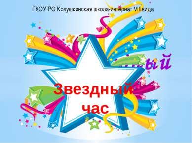 Ч А С Звёздный Звездный час ГКОУ РО Колушкинская школа-интернат VIIIвида