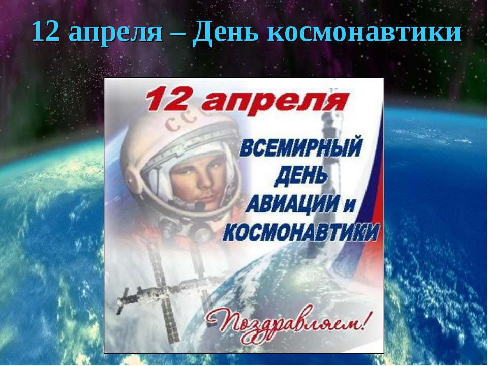 12 апреля – День космонавтики