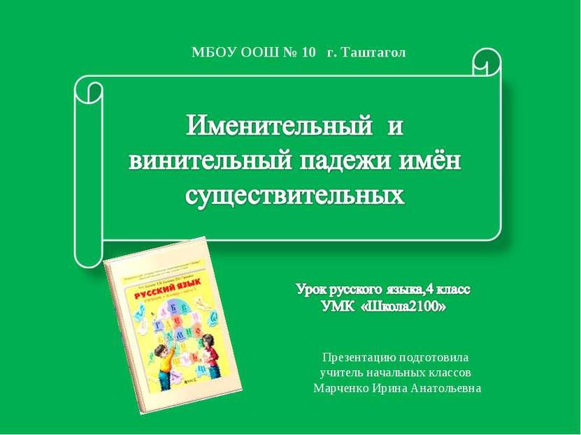 Презентацию подготовила учитель начальных классов Марченко Ирина Анатольевна ...