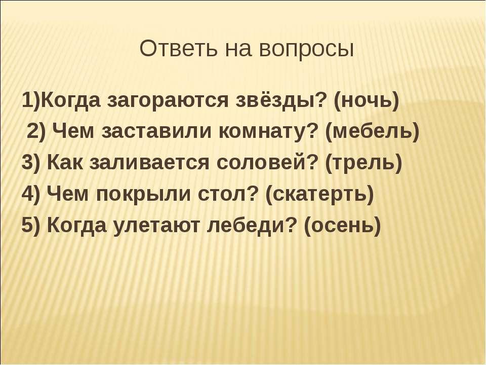Ответь на вопросы 1)Когда загораются звёзды? (ночь) 2) Чем заставили комнату?...