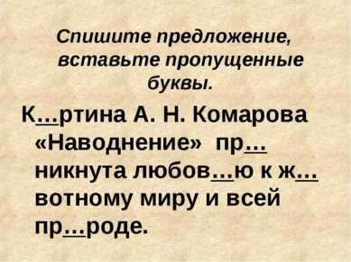 Спишите предложение, вставьте пропущенные буквы. К…ртина А. Н. Комарова «Наво...