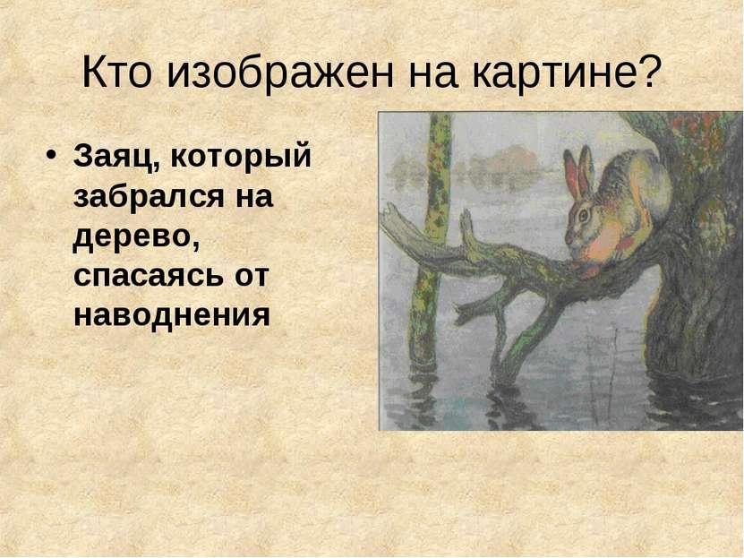 Кто изображен на картине? Заяц, который забрался на дерево, спасаясь от навод...