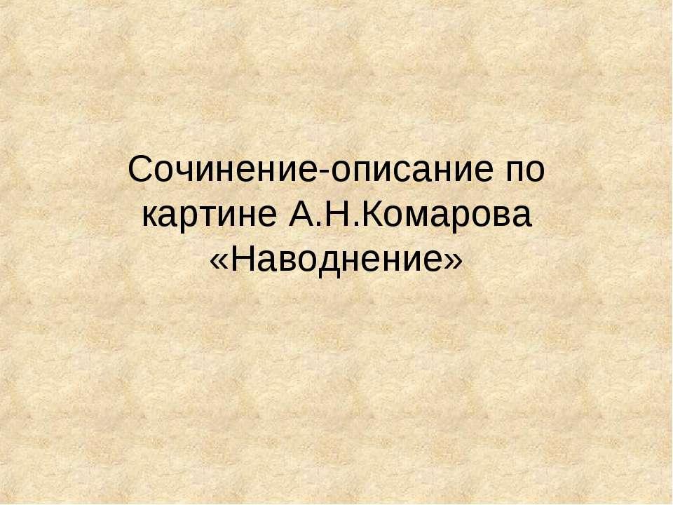 Сочинение-описание по картине А.Н.Комарова «Наводнение»
