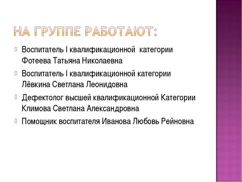 Воспитатель I квалификационной категории Фотеева Татьяна Николаевна Воспитате...