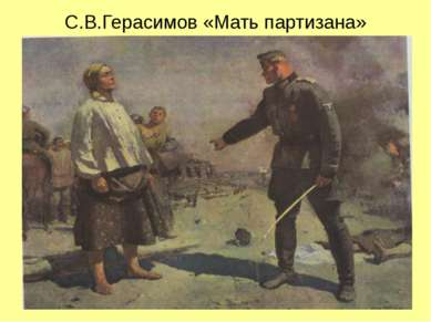 С.В.Герасимов «Мать партизана»