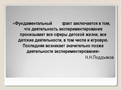«Фундаментальный факт заключается в том, что деятельность экспериментирования...