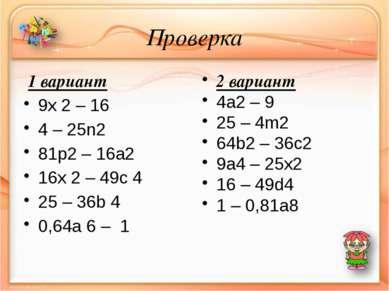 Проверка 1 вариант 9x 2 – 16 4 – 25n2 81p2 – 16a2 16x 2 – 49с 4 25 – 36b 4 0,...