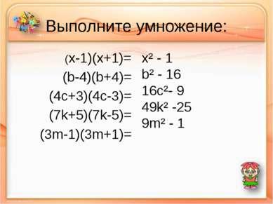 Выполните умножение: (x-1)(х+1)= (b-4)(b+4)= (4c+3)(4c-3)= (7k+5)(7k-5)= (3m-...