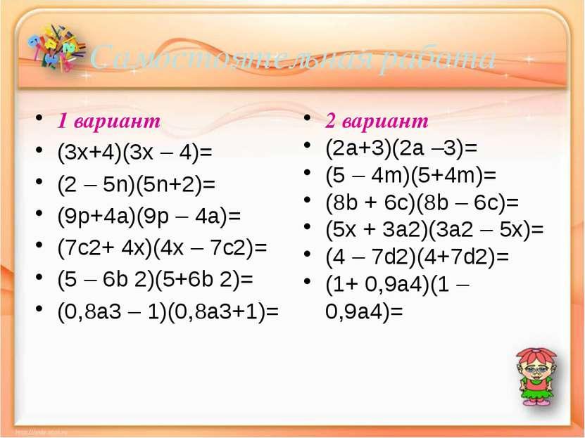 Самостоятельная работа 1 вариант (3x+4)(3x – 4)= (2 – 5n)(5n+2)= (9p+4a)(9p –...