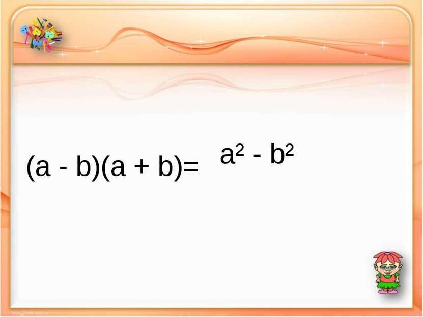 (a - b)(a + b)= a² - b²
