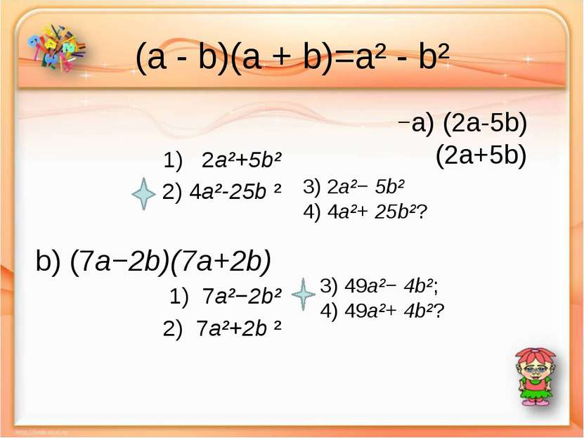 (a - b)(a + b)=a² - b² 1) 2a²+5b² 2) 4a²-25b ² b) (7a−2b)(7a+2b) 1) 7a²−2b² 2...