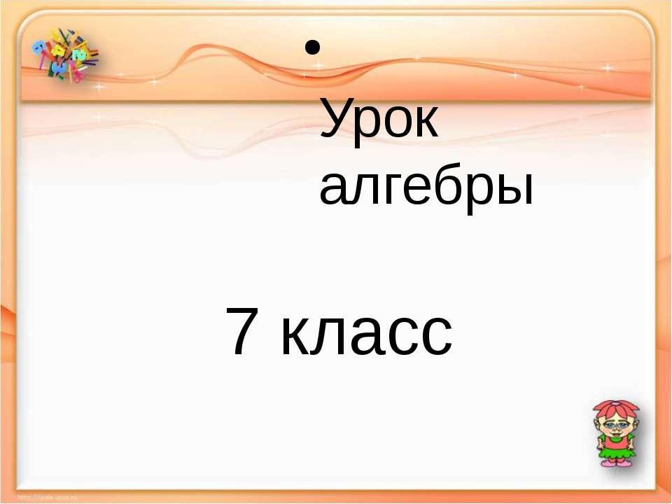 Урок алгебры 7 класс