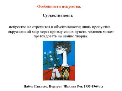 искусство не стремится к объективности; лишь пропустив окружающий мир через п...