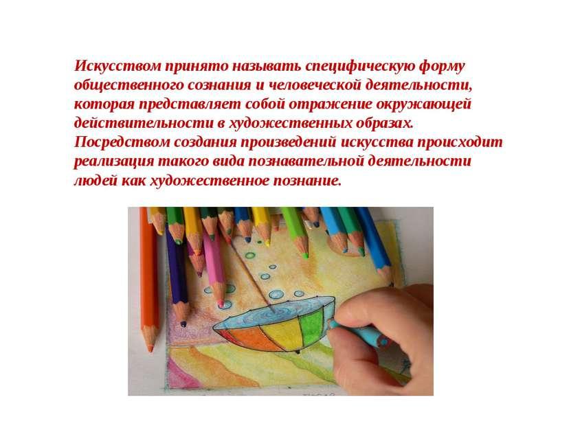 Искусством принято называть специфическую форму общественного сознания и чело...