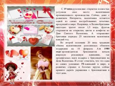С 19 векарукописные открытки полностью уступили свое место валентинкам пром...