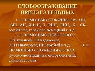 СЛОВООБРАЗОВАНИЕ ПРИЛАГАТЕЛЬНЫХ 1. С ПОМОЩЬЮ СУФФИКСОВ: -ИН, -ЫН,-АН,-ЯН,-Н,-...