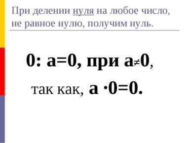 При делении нуля на любое число, не равное нулю, получим нуль. 0: а=0, при а≠...