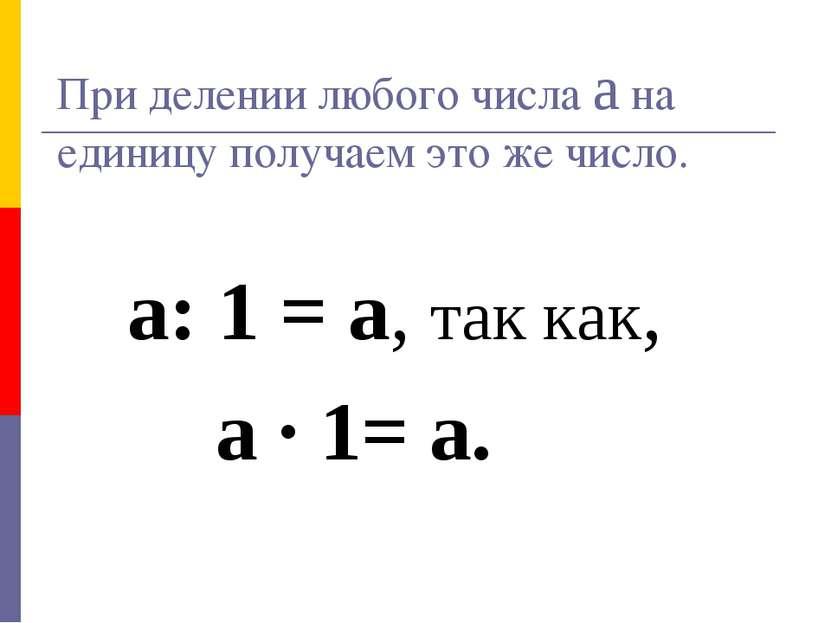 При делении любого числа а на единицу получаем это же число. а: 1 = а, так ка...