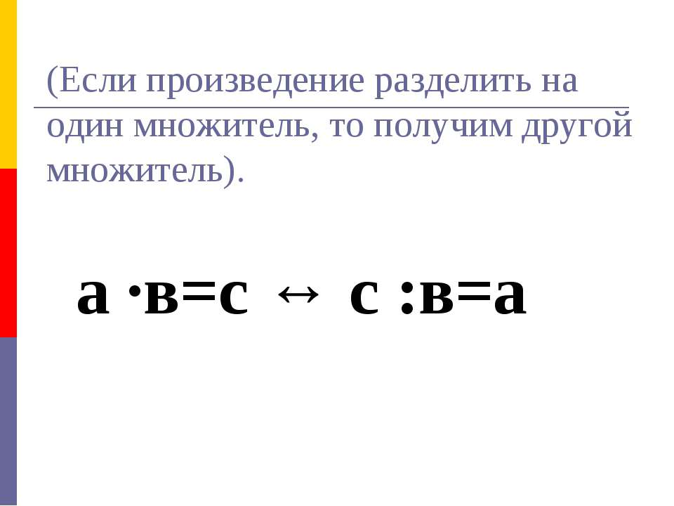(Если произведение разделить на один множитель, то получим другой множитель)....