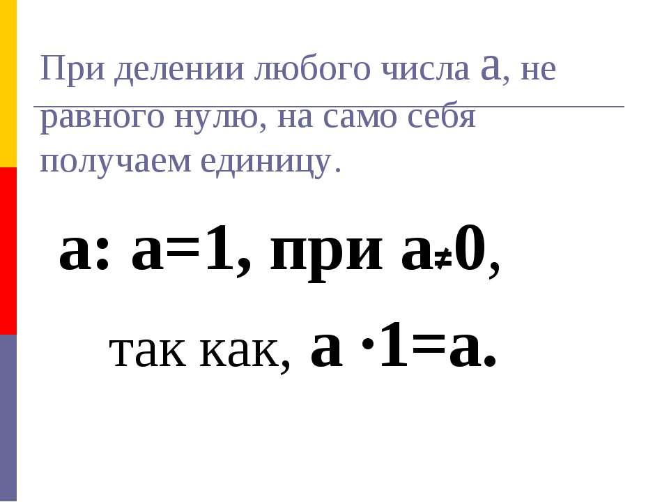 При делении любого числа а, не равного нулю, на само себя получаем единицу. а...