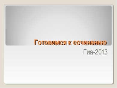 Готовимся к сочинению Гиа-2013