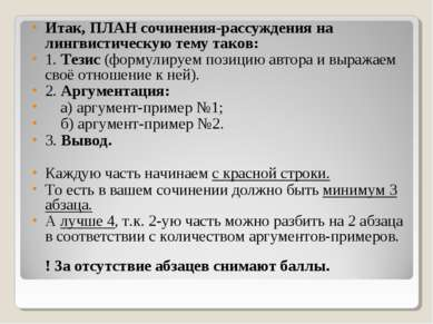 Итак, ПЛАН сочинения-рассуждения на лингвистическую тему таков: 1. Тезис (фор...
