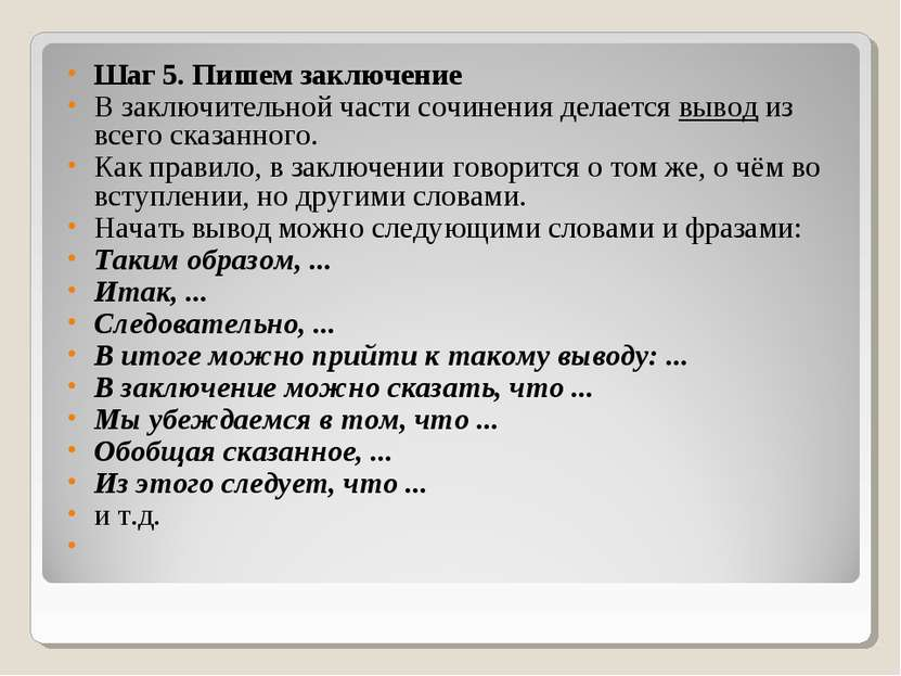 Шаг 5.Пишем заключение В заключительной части сочинения делается вывод из вс...
