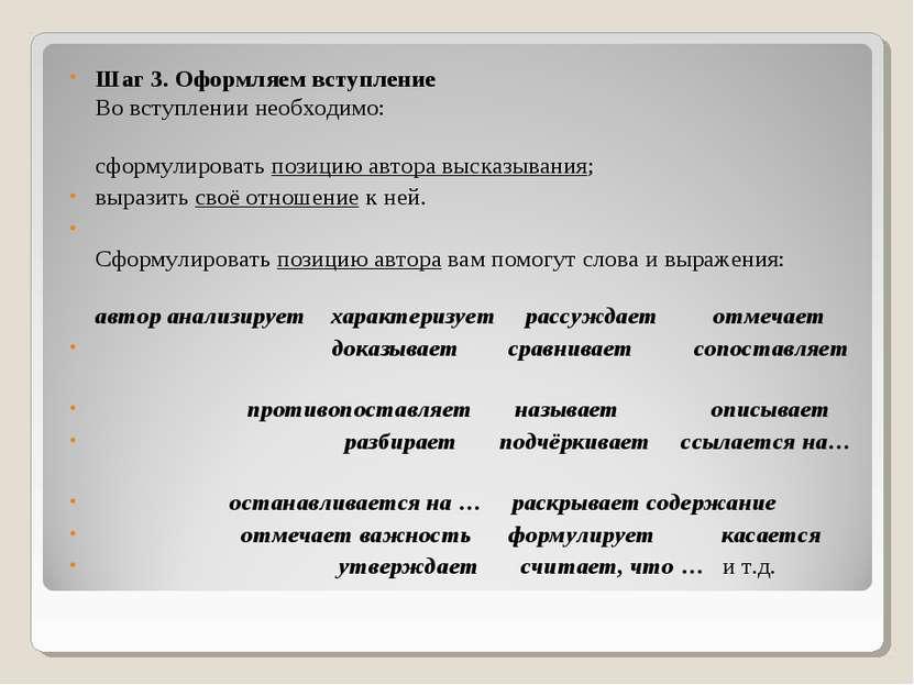 Шаг 3. Оформляем вступление Во вступлении необходимо: сформулировать позицию ...