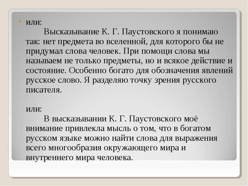 или:     Высказывание К. Г. Паустовского я понимаю так: нет предмета во в...