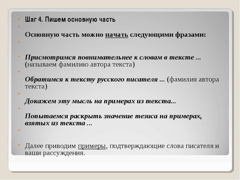 Шаг 4. Пишем основную часть Основную часть можно начать следующими фразами: П...