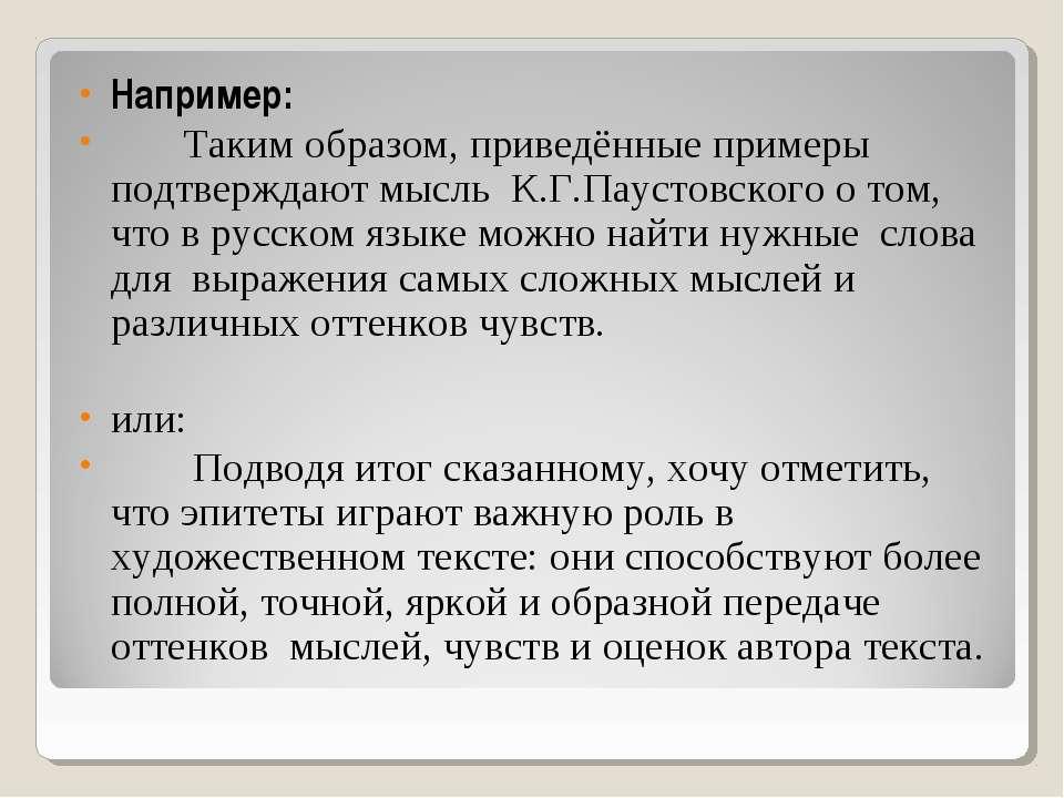 Например: Таким образом, приведённые примеры подтверждают мысль К.Г.Паустовс...