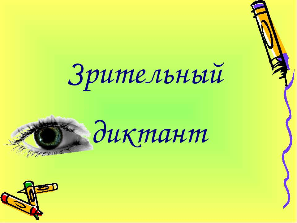 Зрительный диктант