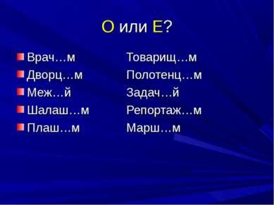 О или Е? Врач…м Товарищ…м Дворц…м Полотенц…м Меж…й Задач…й Шалаш…м Репортаж…м...