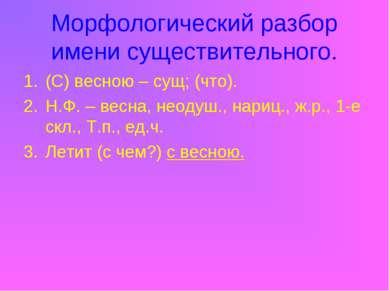 Морфологический разбор имени существительного. (С) весною – сущ; (что). Н.Ф. ...