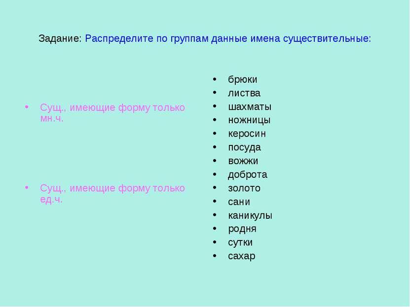 Задание: Распределите по группам данные имена существительные: Сущ., имеющие ...