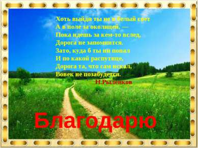 Хоть выйди ты не в белый свет А в поле за околицей, — Пока идешь за кем-то вс...