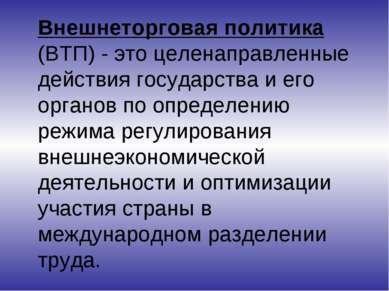 Внешнеторговая политика (ВТП) - это целенаправленные действия государства и е...