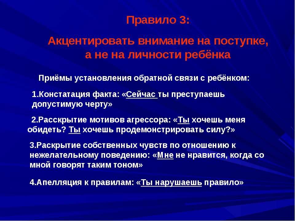 Правило 3: Акцентировать внимание на поступке, а не на личности ребёнка Приём...