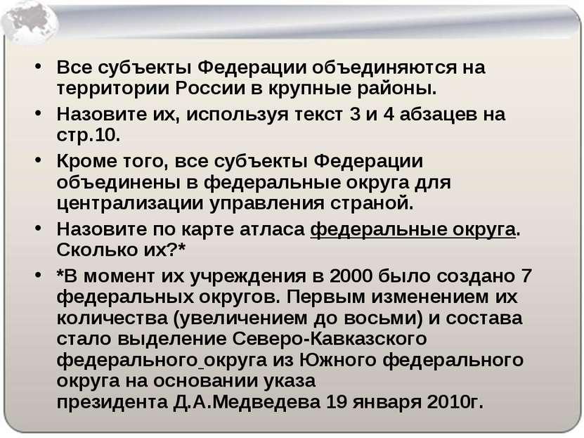 Все субъекты Федерации объединяются на территории России в крупные районы. На...