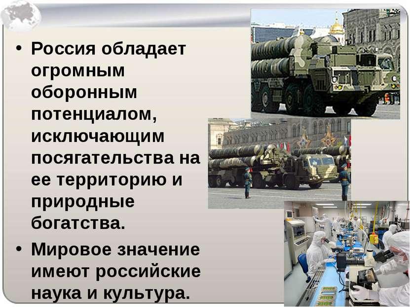 Россия обладает огромным оборонным потенциалом, исключающим посягательства на...