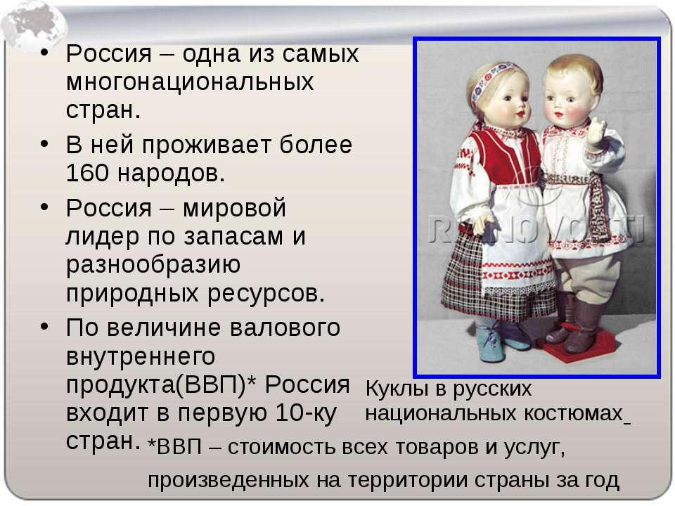 Россия – одна из самых многонациональных стран. В ней проживает более 160 нар...